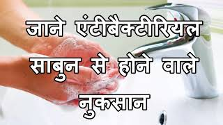 Effects of Antibacterial Soap on the Skin : Health Tips In Hindi