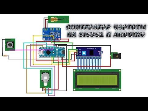 Синтезатор частоты на SI5351 и ARDUINO