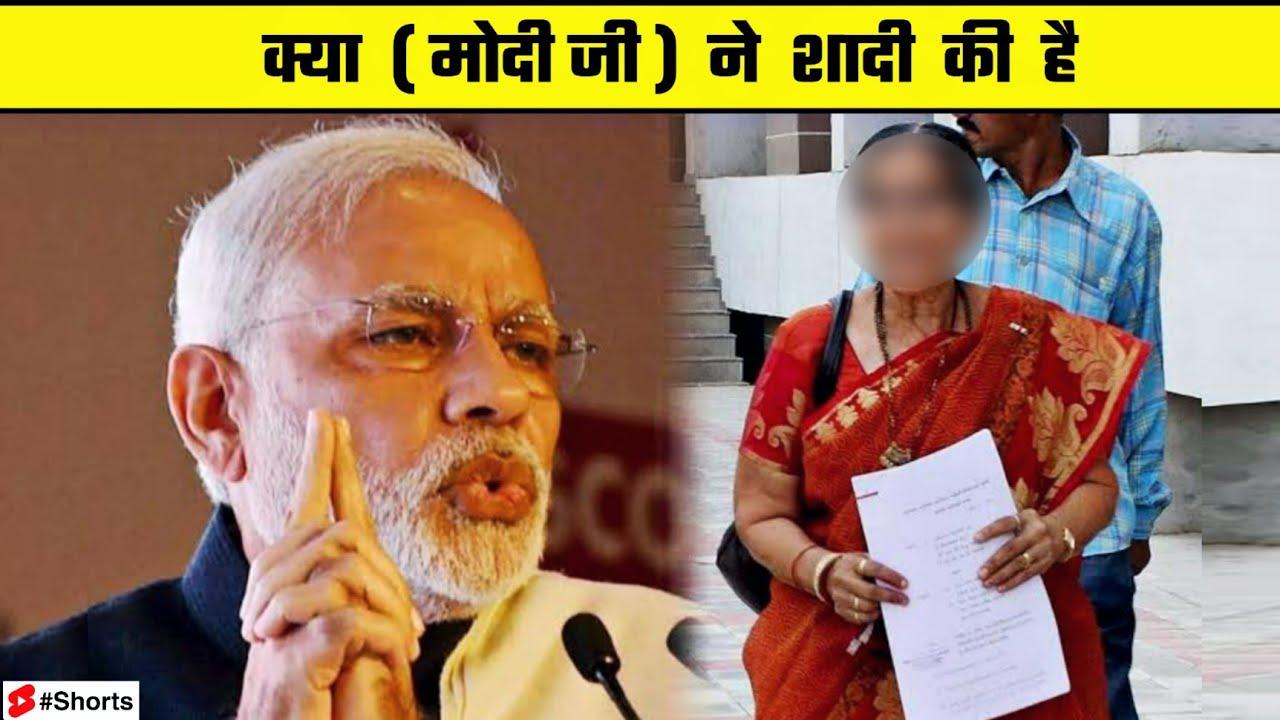 क्या Modi ji ने शादी की है ? 🤔 #shorts