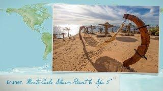 Обзор отеля Monte Carlo Sharm Resort & Spa 5* в Шарм-Ель-Шейхе (Египет) от менеджера Discount Travel