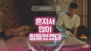 """박서준(Park seo-joon)의 상처를 어루만지는 김다미(Kim da-mi) """"혼자서 힘들었겠다…"""" 이태원 클라쓰(Itaewon class) 7회"""