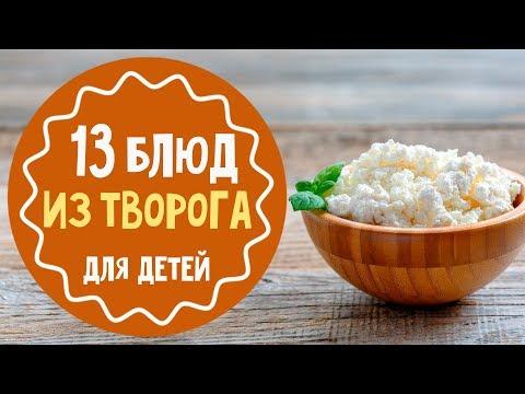13 рецептов блюд из творога. Десерты и вторые блюда