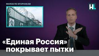 «Единая Россия» покрывает пытки