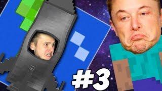 ПОСТРОИЛИ РАКЕТУ \\ Приключения Илона Маска в Minecraft #3