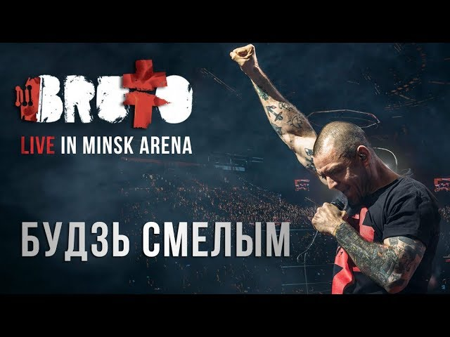BRUTTO -  Будзь смелым (LIVE IN MINSK ARENA)