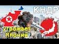 日本の上空を北朝鮮のミサイルが通過したんだってよ!ロシアはどうするべきだ!?【ロシアの反応】
