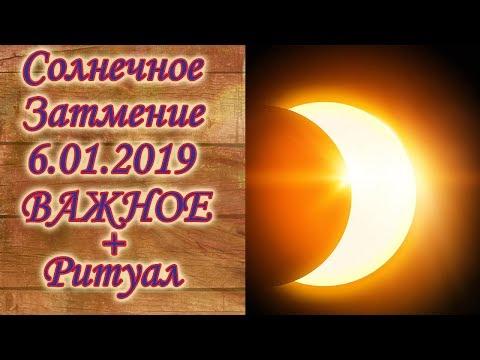 Солнечное затмение 6 января 2019//Психологические факторы//Ритуал