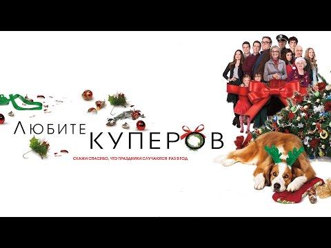 Любите Куперов / Love The Coopers (2015) / Комедия