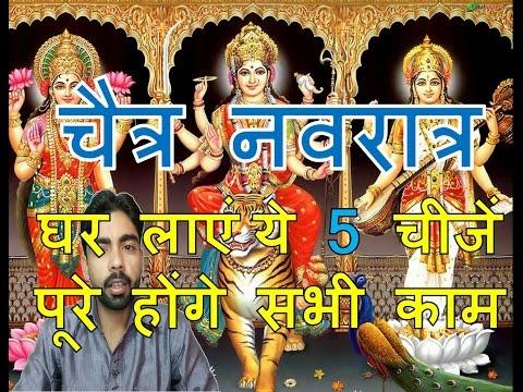 चैत्र नवरात्र में घर लाएं   ये 5 चीजें   पूरे होंगे सभी काम   प्रसन्न होगी देवी   gudi padwa 2017