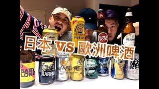 日本 VS 歐洲啤酒   不做歌亂試吃#002