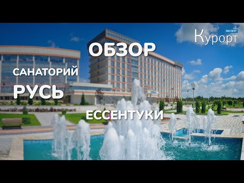 Обзор санатория Русь - Железноводск