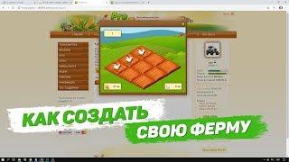 Как создать онлайн игру Ферма Соседи с выводом денег