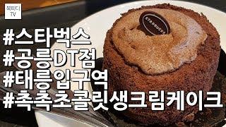 스타벅스 촉촉 초콜릿 생크림 케이크가격공릉DT점태릉입구…