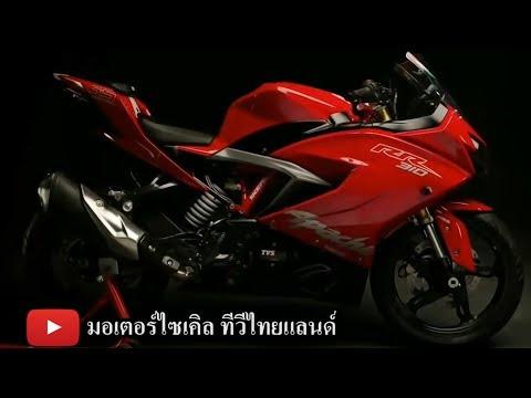 TVS Apache RR 310 ท้าชน 4 ค่ายญี่ปุ่น ไม่ใช่ BMW G310RR หรือ S310RR : motorcycle tv thailand