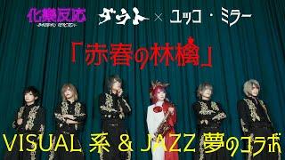 ダウト × Yucco Miller「赤春の林檎」 Music Video
