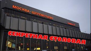 Аеропорт Шереметьєво , секретна їдальня. Найкраще місце , де можна перекусити.