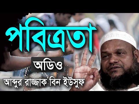 পবিত্রতা | আব্দুর রাজ্জাক বিন ইউসুফ | Pobitrota | Abdur Razzak bin Yousuf | New Bangla Waz MP3