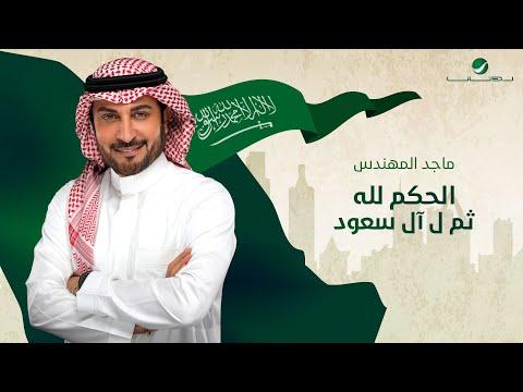 Majid Al Mohandis ... Al Hokm Li Allah Thum Li Al Saoud | ماجد المهندس ... الحكم لله ثم ل آل سعود