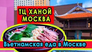 Вьетнамцы ОКРУЖАЮТ в ТЦ Ханой Москва !!!! УЖАС КАК ВКУСНО