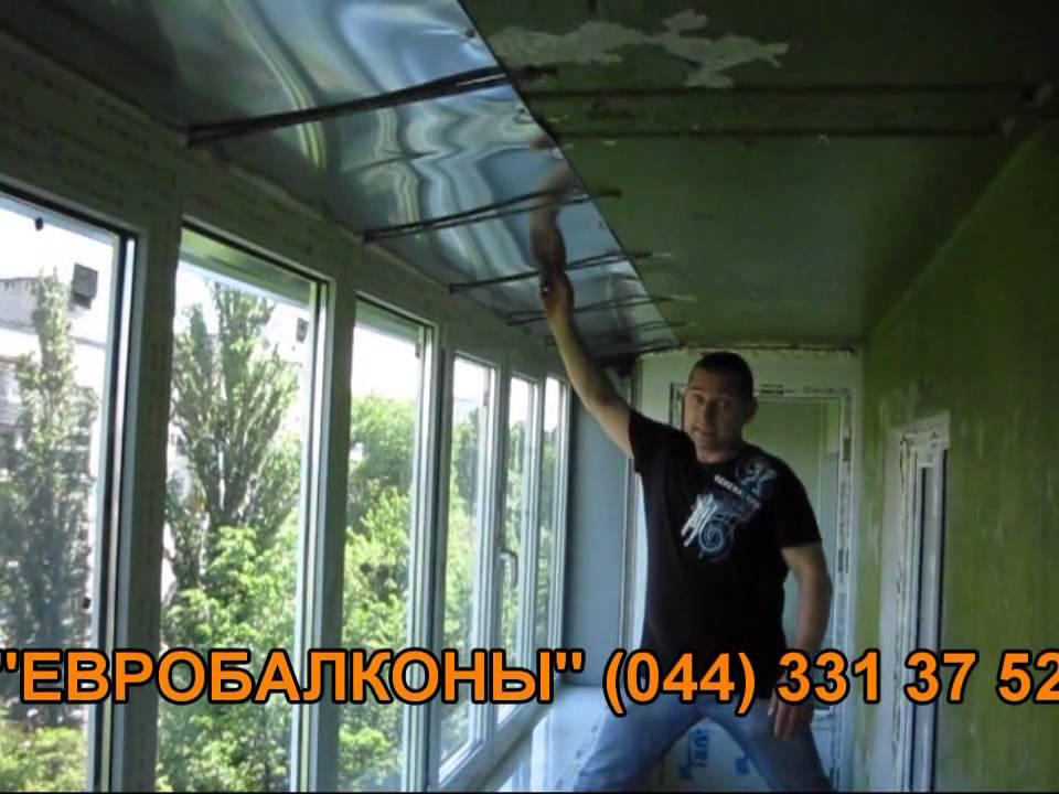 Остекление выносного балкона - youtube.