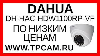 видео DH-HAC-HDW1100RP-VF-S3