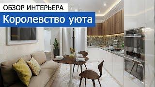 �������� ���� Дизайн интерьера: дизайн квартиры 74 кв.м в ЖК