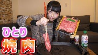 アイドルが 1人焼き肉 生 が好きないもこは 肉も生なの