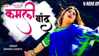 Gambar cover #DJ_में_कमली_बांद_बजाओ KAMLI BAND/Latest Garhwali Video Song/Dhanraj Sorya/Label: Np Films Official