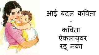 आई बदल कविता - कविता ऐकलाय्वर रडू नका - Poem for Mother in Marathi