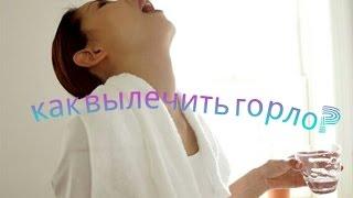 DIY~ Как вылечить больное горло за 1день.