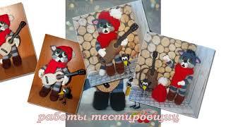 Мастер класс вязаный кот Матроскин с гитарой и галчонком