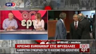 Πλάνα λίγο πριν την έναρξη του Eurogroup (ΕΡΤ)