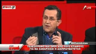 Kapa News: Νικολόπουλος για Σαμαρά: «Nα κάτσουν στα τέσσερ@ και να μας π@δ@ξουν»