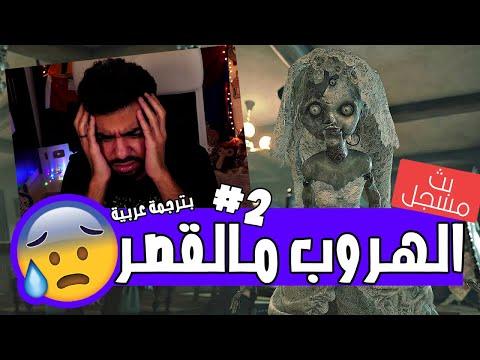 محاولة الهروب مالقصر و الست الطويلة 😰| #2 - بترجمة عربية | الشر المقيم 8 - Resident Evil Village