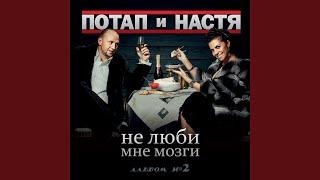 Потап & Настя Каменских - Сандаль
