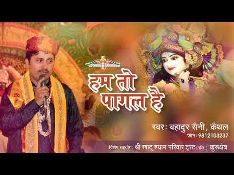 Hum To Pagal Hai - Bahadur Saini Shyam Bhajan | New Khatu Shyam Bhajan thumbnail