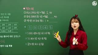 [중등인강/중2 수학] 확률의 성질 - 수박씨닷컴 김봄…