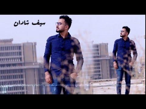 مري بيه - سيف شادان / حصريا 2018 saifshadan -moory beaa Exclusive