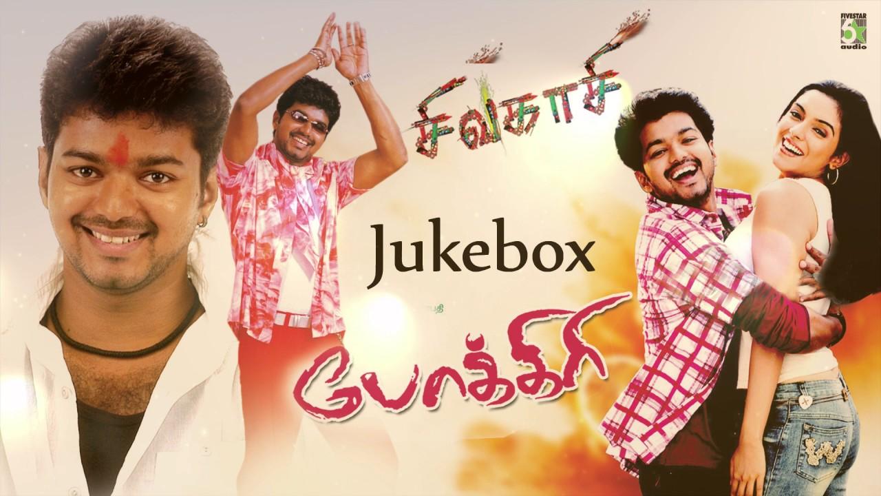 Sivakasi Tamil Songs Download Mp3