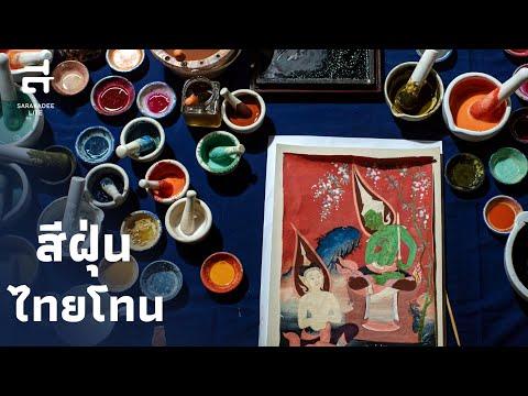 """""""กระยารงค์"""" สีฝุ่นไทยโทนทำมือจากวัสดุธรรมชาติ"""