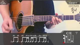 figcaption [Just Play!] 좋니 (Like It) - 윤종신 (Jong Shin Yoon) [Guitar Cover|기타 커버]