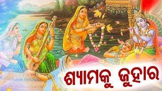 ଶ୍ୟାମକୁ ଜୁହାର ତାର ପ୍ରେମକୁ Shyama Ku Juhara Tara Premaku   Odissi Song   Bhubaneswari Mishra