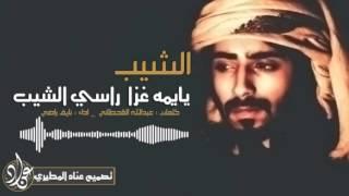 شيلة حزينه الشيب يايمه غزا راسي الشيب |كلمات عبدالله القحطاني | اداء نايف راضي | اصلي + مسرع