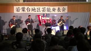 Bird Ventures 若葉台文化祭Live ♪♪ アパッチ このドラムが聞こえるとイ...