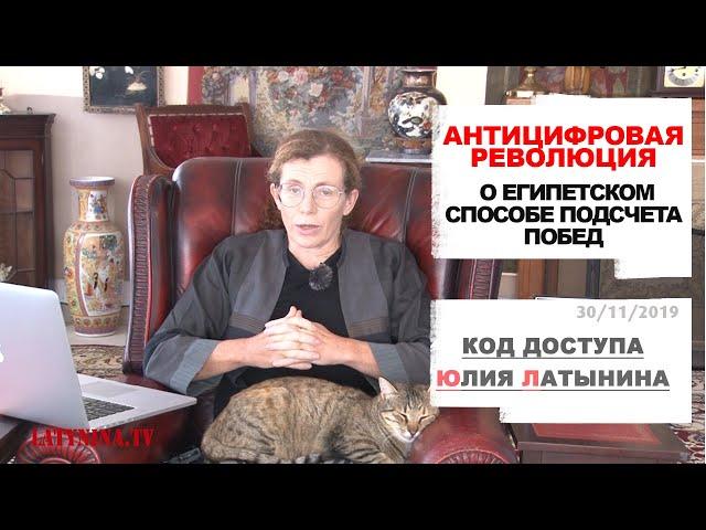 Юлия Латынина / Код Доступа / 30.11.2019 / LatyninaTV /