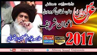 Khadim Hussain Rizvi Uras Mubarak 21 05 2017  Awan Shreef