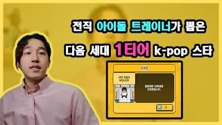 너희가 미래다! 차세대 K-POP을 이끌어갈 남자아이돌은?