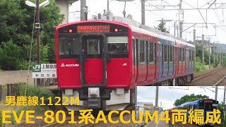 男鹿線1122M EVE‐801系ACCUM4両編成(上飯島駅)