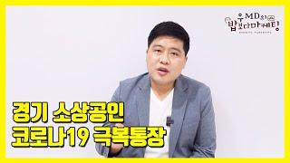 경기 소상공인 코로나19 극복통장 신청하세요~!