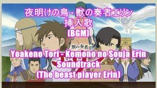 2009年1月から放送されましたテレビアニメ『獣の奏者 エリン(けものの...